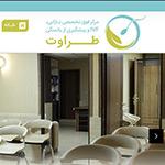 راه اندازی وب سایت مرکز فوق تخصصی نازایی، IVF و پیشگیری از یائسگی طراوت