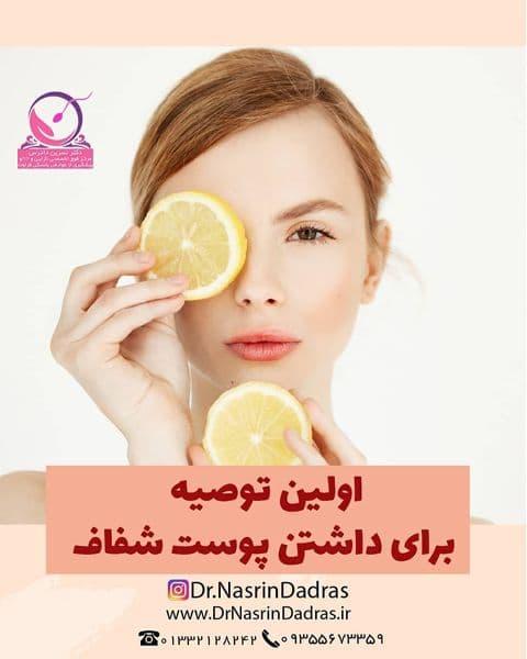 رعایت این نکات، برای داشتن پوست شفاف کمک کننده است