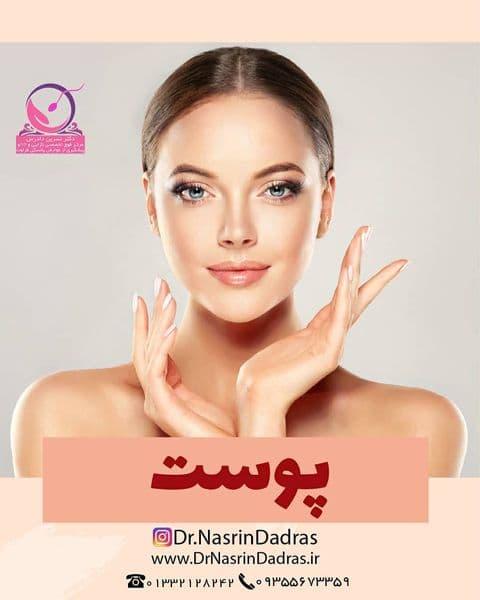 مراقبت از پوست خودتان را جدی بگیرید