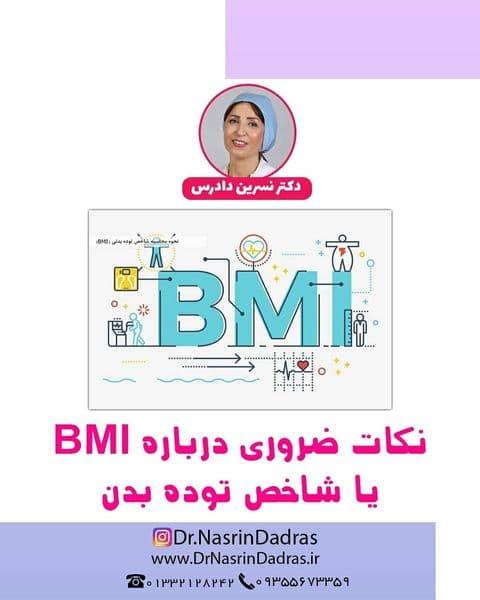 نکات ضروری درباره BMI یا شاخص توده بدن