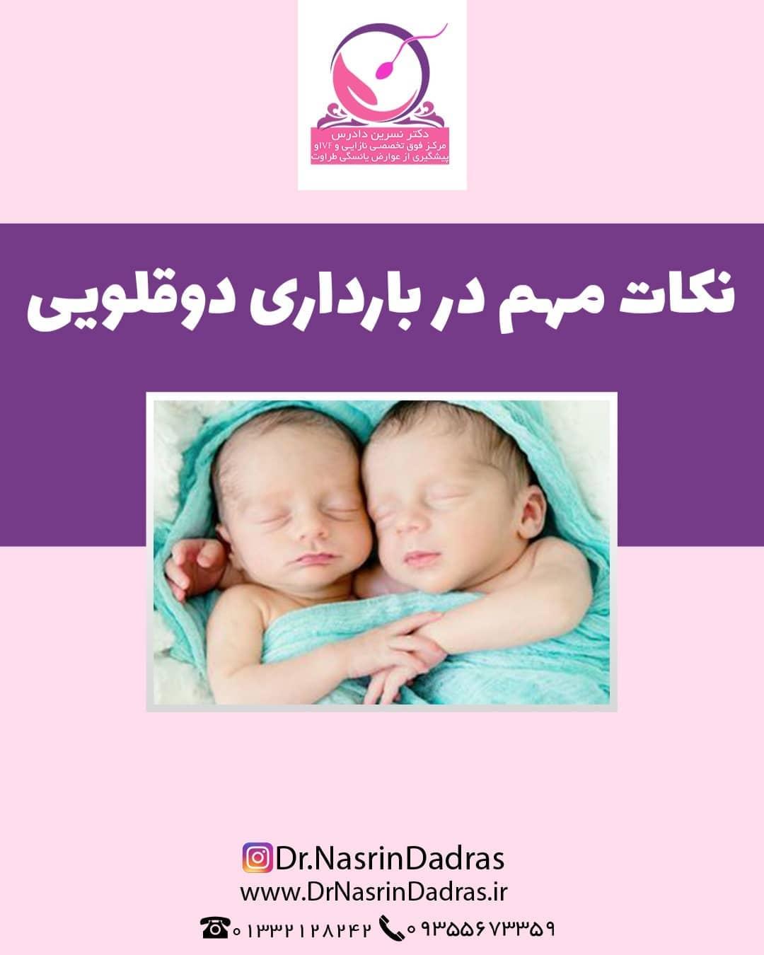 نکات مهم در بارداری دوقلویی